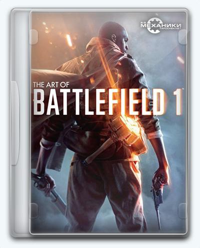 Battlefield 1 (2016) [Ru/Multi] (1.0.47.30570/upd3) Rip R.G. Механики
