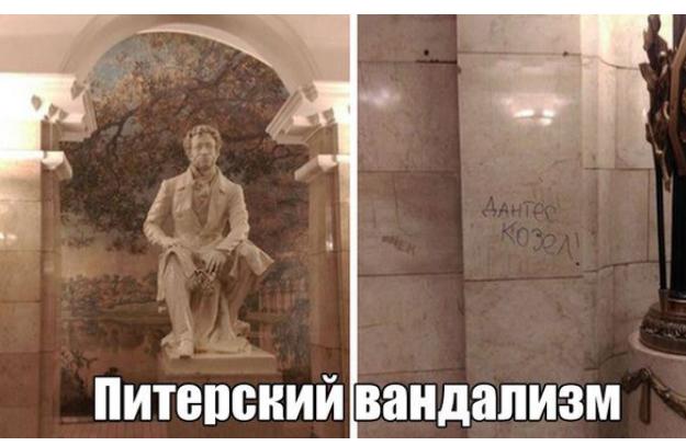 Питерский вандализм