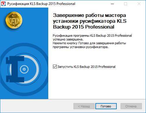 KLS Backup 2015 Professional 8.5.0.0 (2017) Русский / Английский