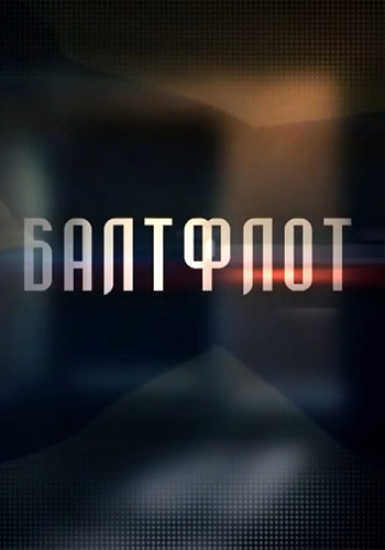 RT. Балтфлот [01 сезон: 01-12 серии из 12]   WEB-DL 720p