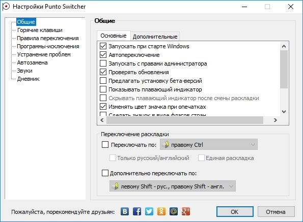 Punto Switcher 4.3.5 Build 1815 Final (2017) RePack by D!akov