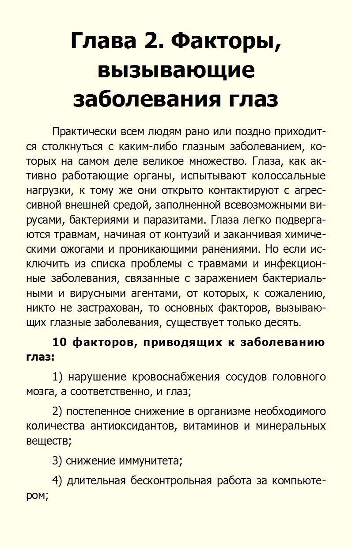 Оптика - Новосибирск - скидки, распродажи, акции в