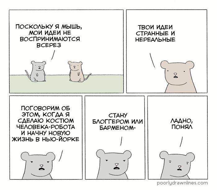 Мышиные идеи
