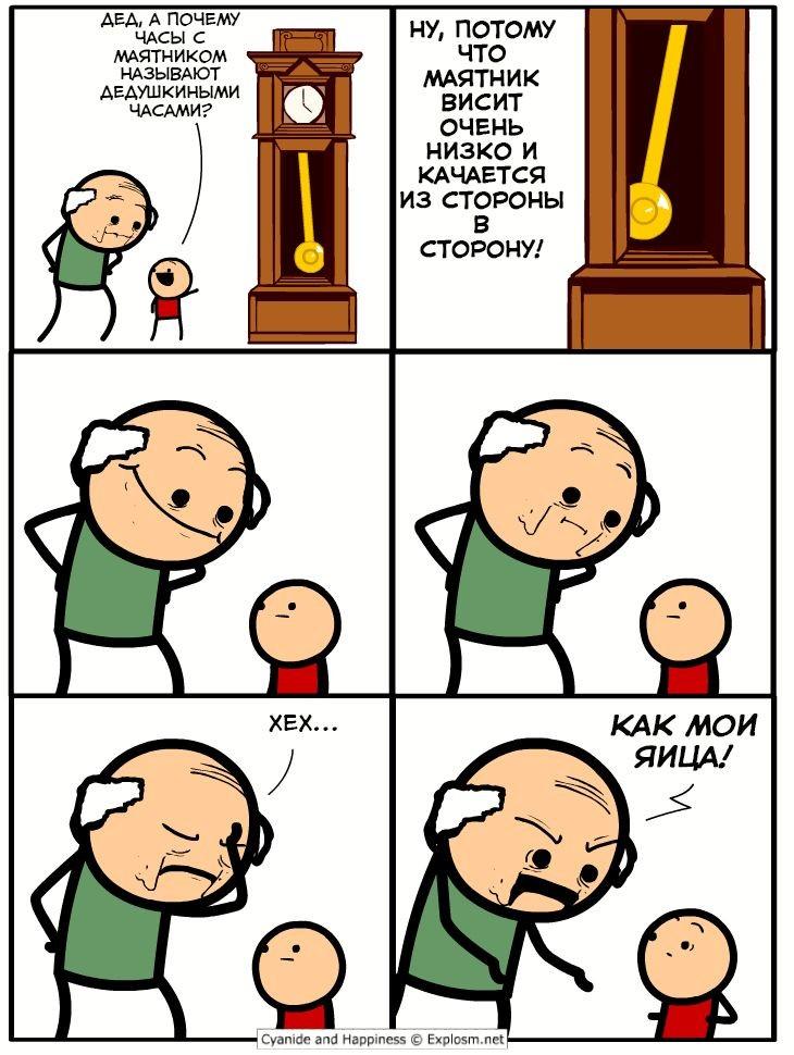 Дедушкины часы