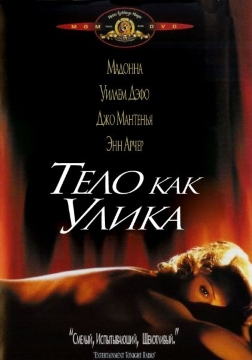 Тело как улика / Body of Evidence (1992)