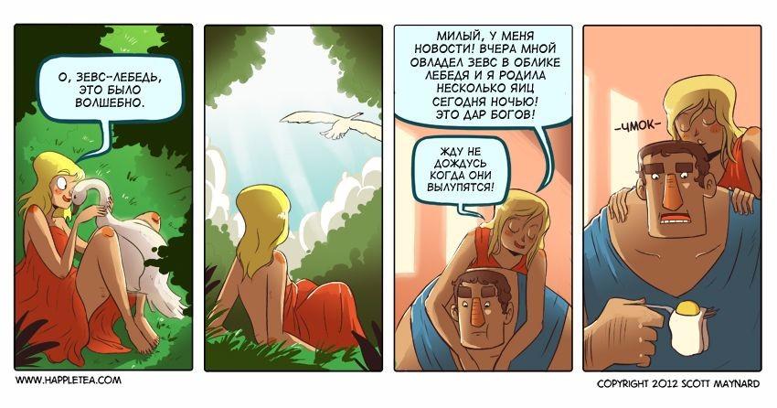 Похотливый Зевс