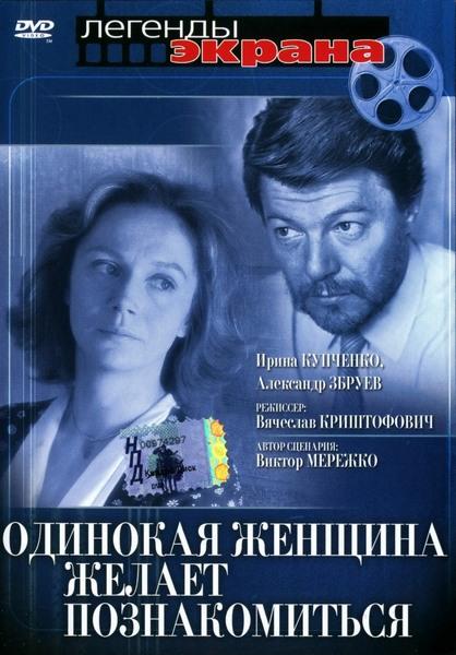 Одинокая женщина желает познакомиться (Вячеслав Криштофович) [1986, Драма, комедия, HDTVRip] [Широкоэкранная версия]