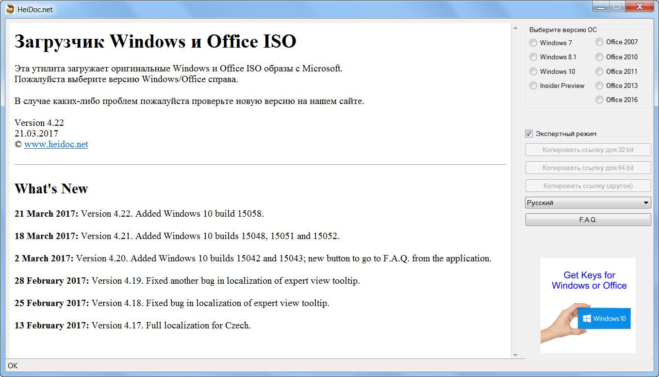 Microsoft Windows and Office ISO Download Tool 4.22 Portable (x86-x64) (2017) Multi/Rus » Soft ...