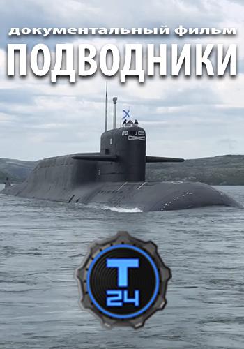 Подводники (2017) WEB-DL 1080p от HitWay