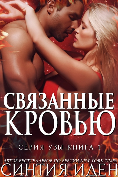 vampiri-i-erotika-knigi