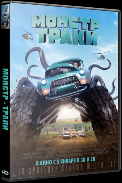 Монстр-траки / Monster Trucks | HDRip | DUB | iTunes