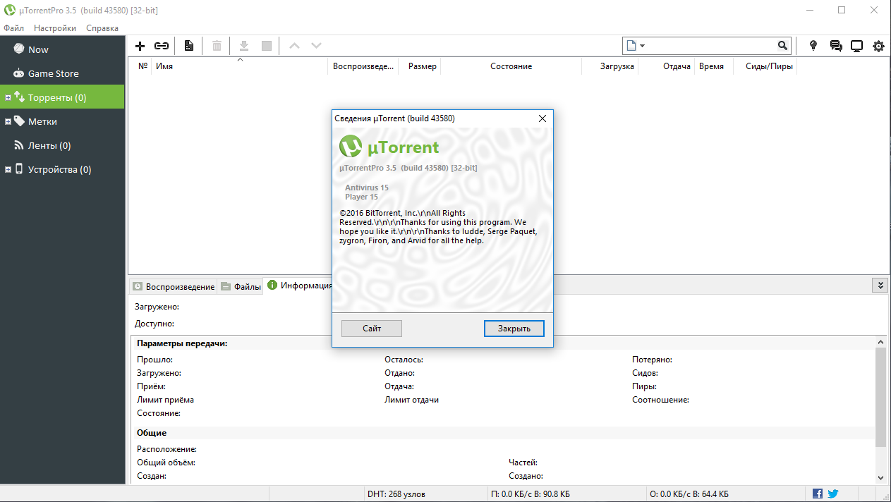 uTorrent Pro 3.5.0 build 43580 (2017) MULTi / Русский