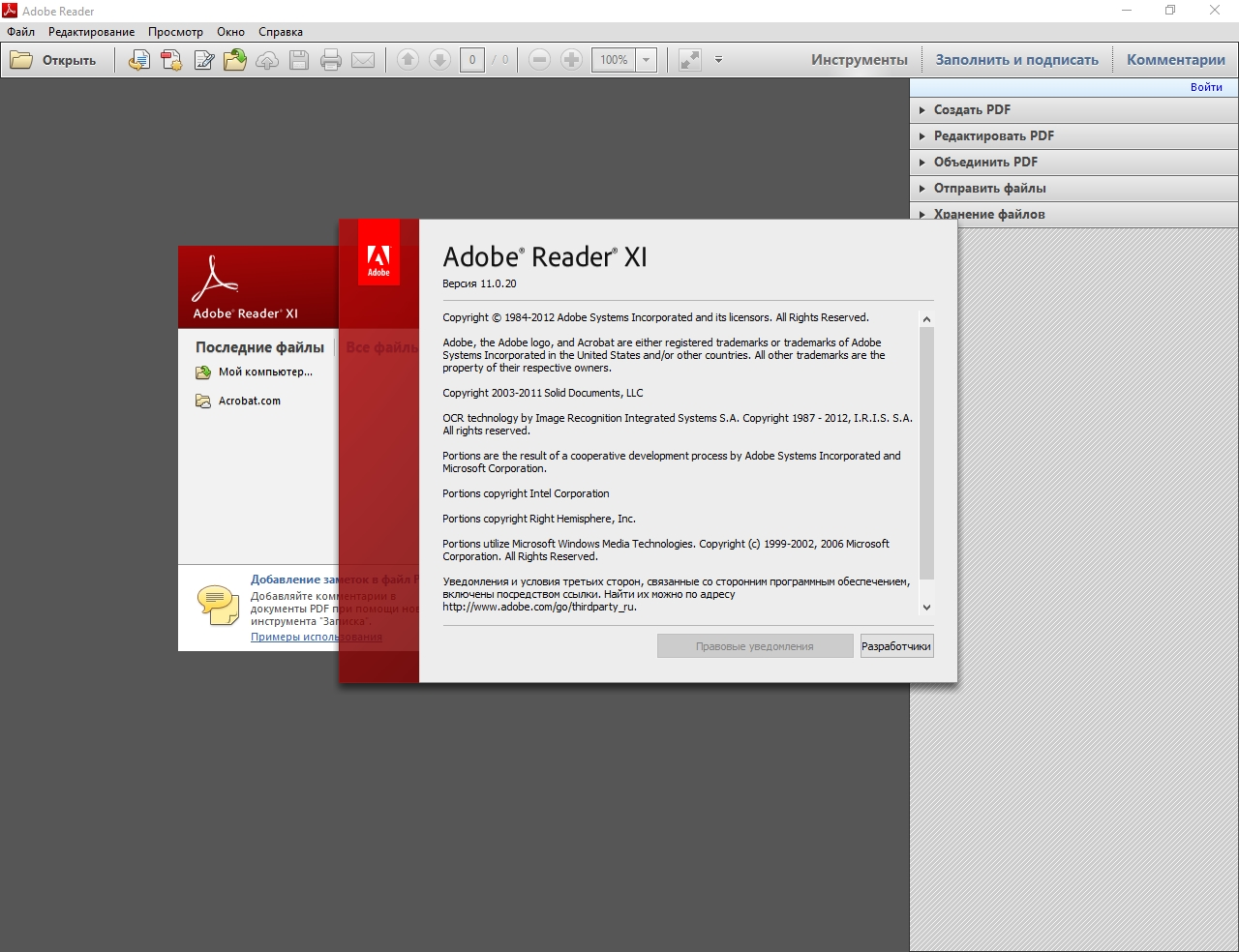 Adobe Reader XI 11.0.20 (2017) MULTi / Русский