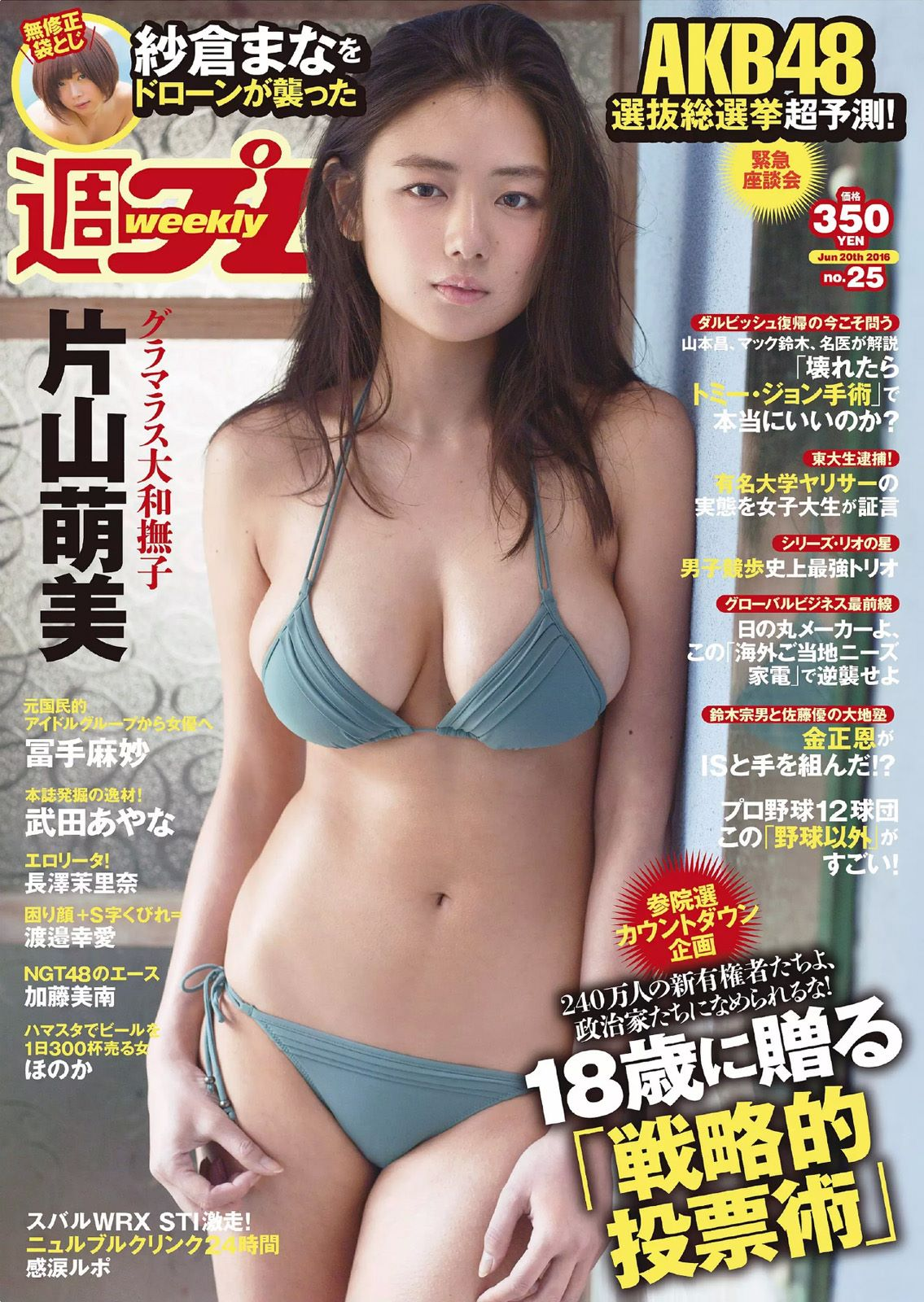 20170410.2345.4 Weekly Playboy (2016.25) 001 (JPOP.ru).jpg