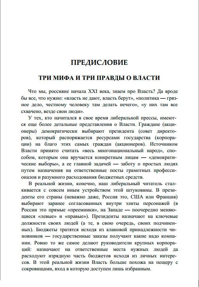 Лестница в небо (скачать 2 читать) Хазин Михаил Щеглов Сергей