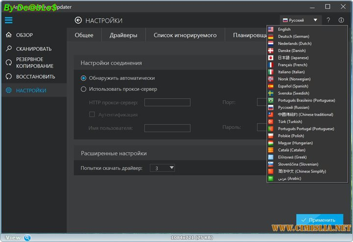 Ashampoo Driver Updater 1.1.0.27413 Final [RePack] [2017 / MULTi / ENG / RUS]