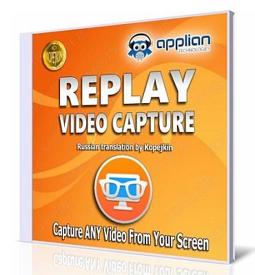Replay Video Capture 8.8.5 [Ru/En]