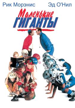 Маленькие гиганты / Little Giants (1994) WEB-DL 1080p
