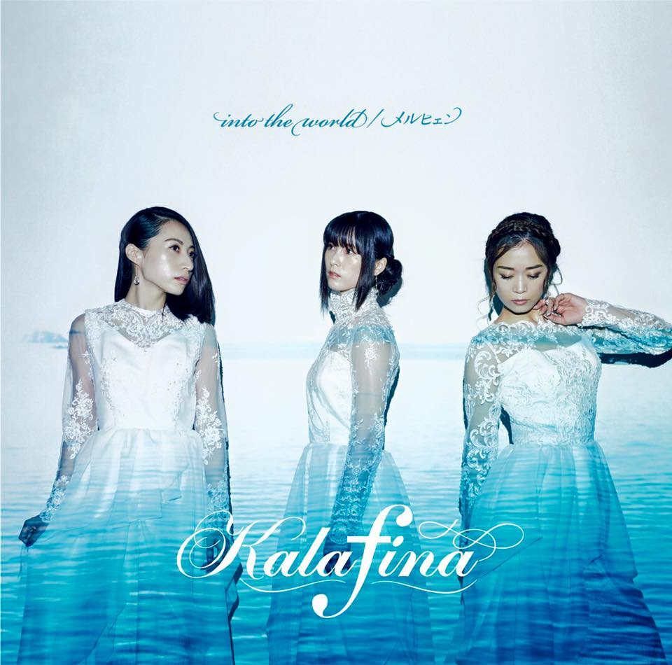 20170518.1644.04 Kalafina - into the world ~ Marchen cover 2.jpg