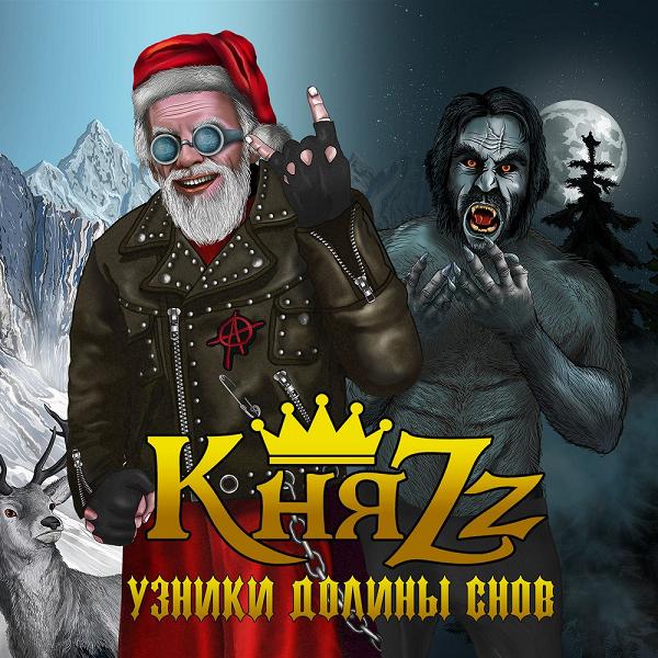 КняZz - Узники долины снов (2017) MP3