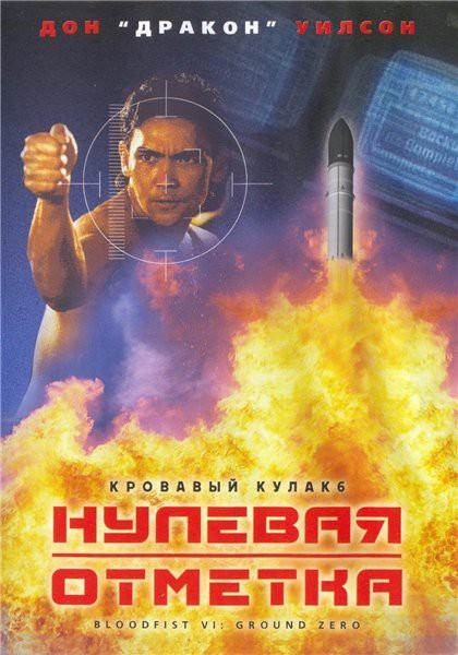 Кровавый кулак 6: Нулевая отметка 1995 - Вартан Дохалов