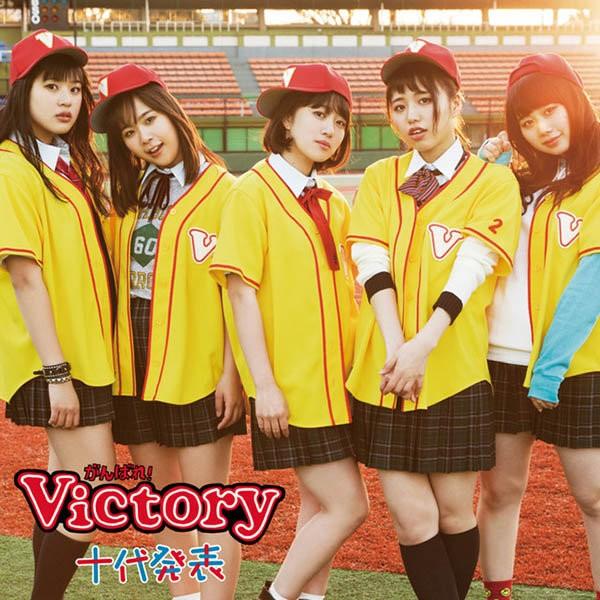 20170518.1644.02 Ganbare! Victory - Judai Happyo cover.jpg