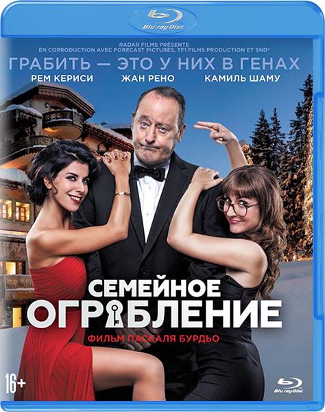 Семейное ограбление / Family Heist / Mes trsors (2017) BDRip 1080p | RUS Transfer | Лицензия