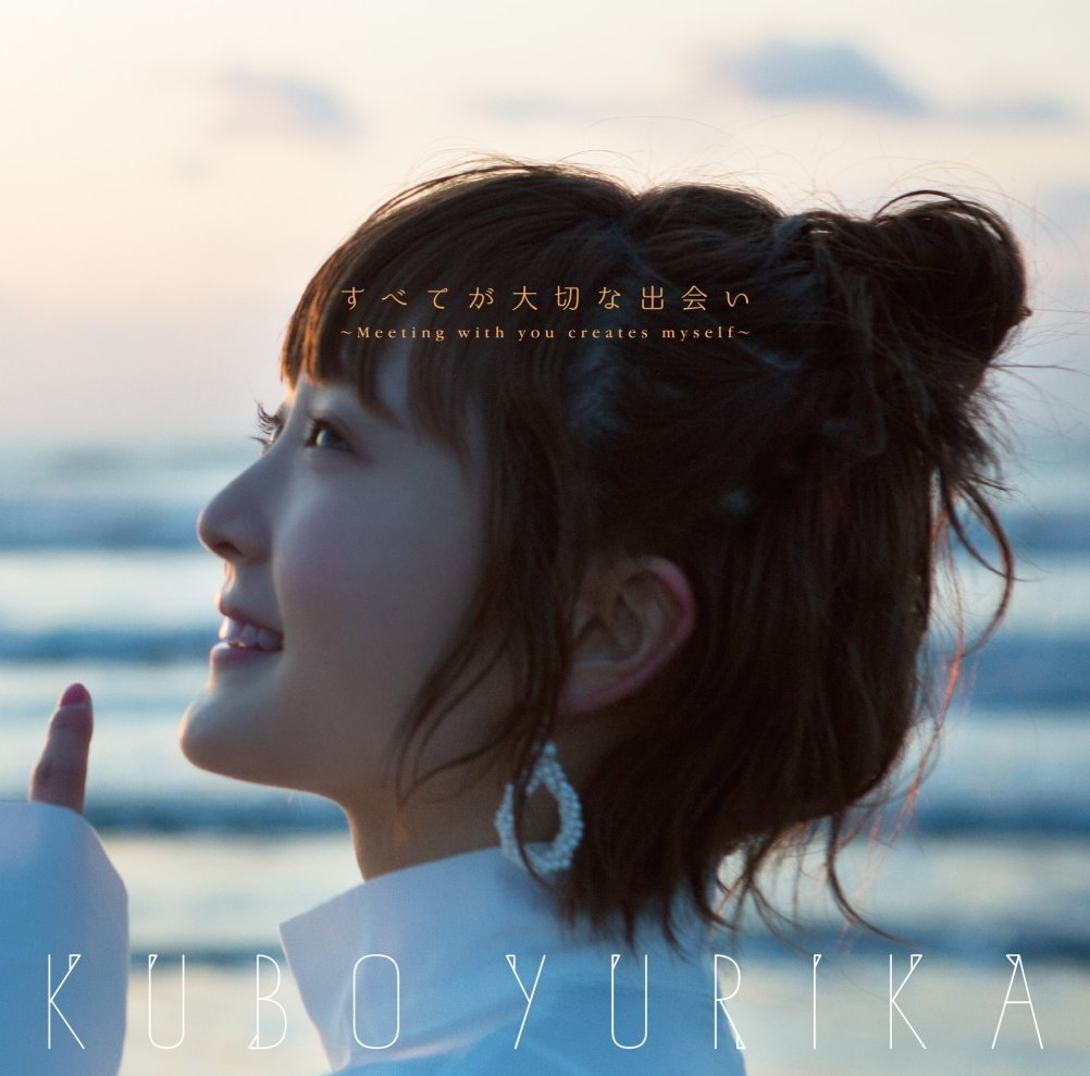 20170524.1745.10 Yurika Kubo - Subete ga Taisetsu na Deai ~Meeting with you creates myself~ (Regular edition) cover 1.jpg