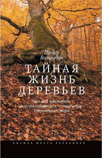 П. Вольлебен | Тайная жизнь деревьев. Что они чувствуют, как они общаются – открытие сокровенного мира (2017) [FB2]