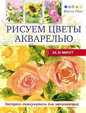 Фиона Перт | Рисуем цветы акварелью за 30 минут (2014) [PDF]