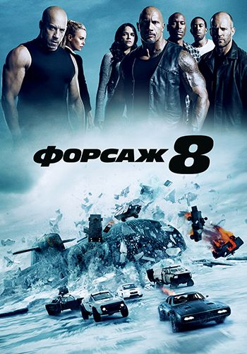 Форсаж 8 / The Fate of the Furious (2017) WEB-DLRip-AVC от R.G.Resident | iTunes