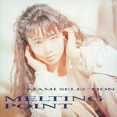 20170611.0436.1 Mami Ayukawa - Melting Point (1987) (FLAC) cover.jpg