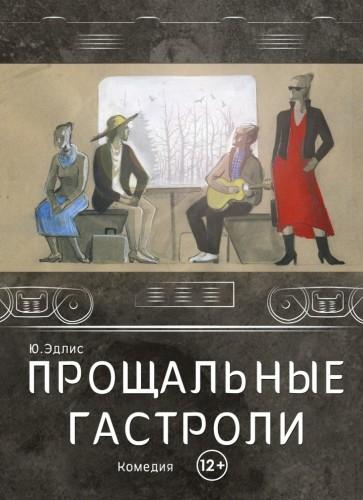 Прощальные гастроли (Виталий Дудин) [1992, Россия, Беларусь, мелодрама, приключения,DVB-AVC]