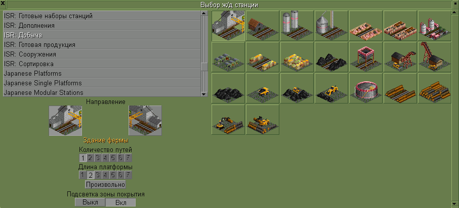 Industrial_Stations_Renewal_3.png
