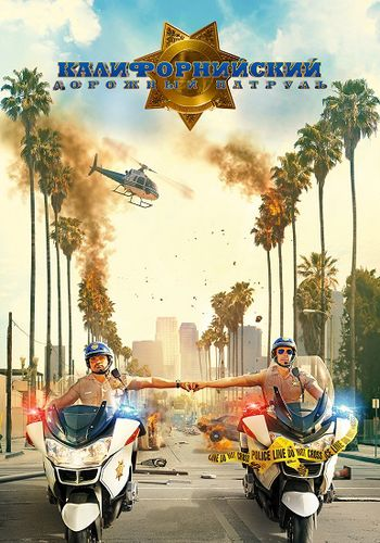 Калифорнийский дорожный патруль / CHIPS (2017) BDRip-AVC от R.G.Resident | L