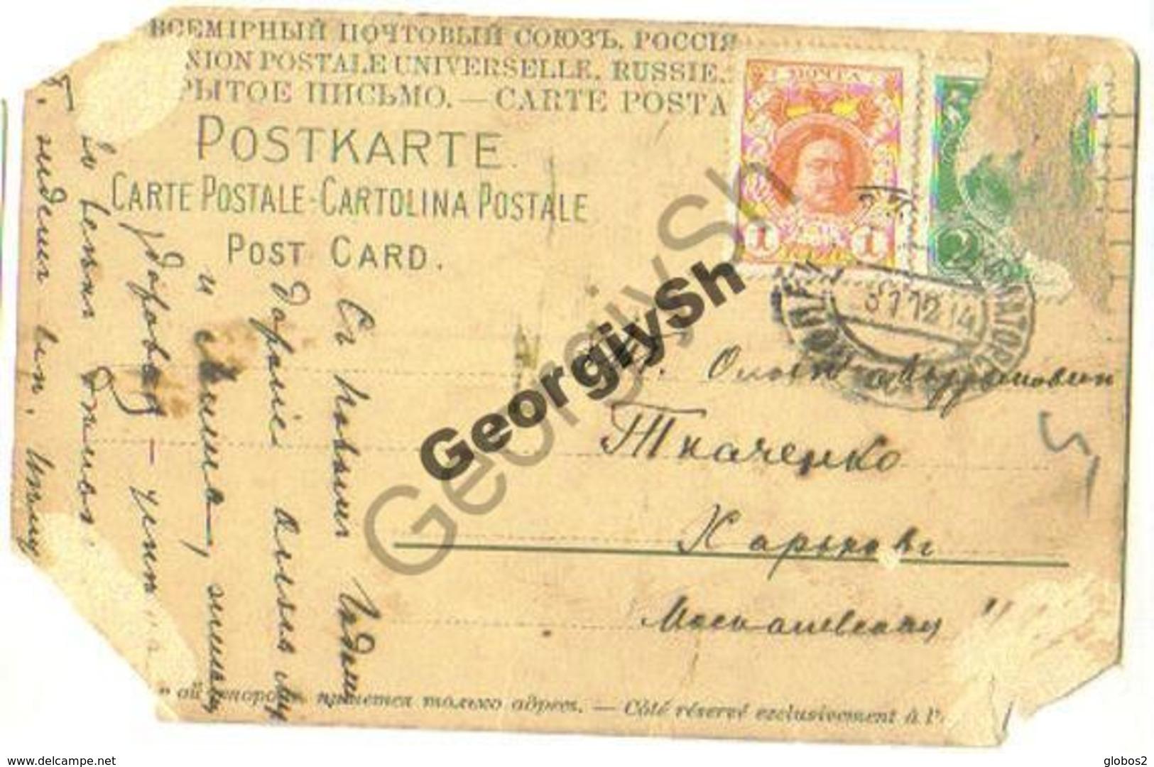 192_002_klein-orange-postal-train-kramatorsk-1914g.jpg