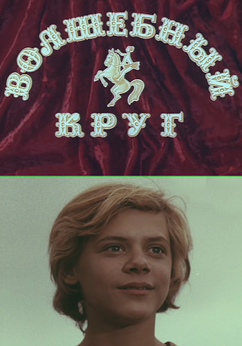Волшебный круг (1976) SATRip-AVC