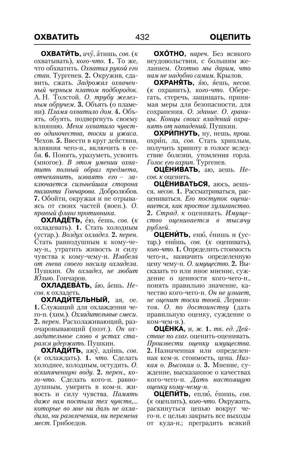 толковый словарь ушакова pdf скачать