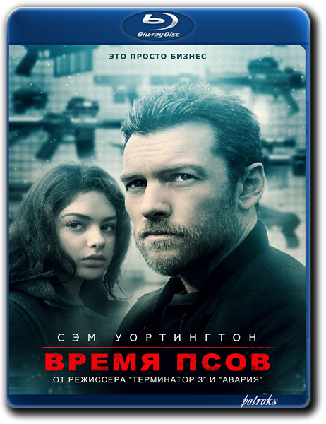 Время псов / The Hunter's Prayer (2017) BDRip-AVC от HELLYWOOD | Лицензия