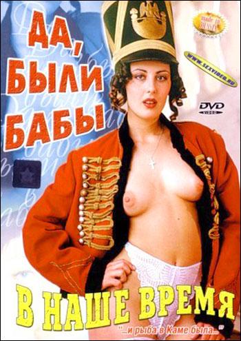 Да, были бабы в наше время... (2002) DVDRip