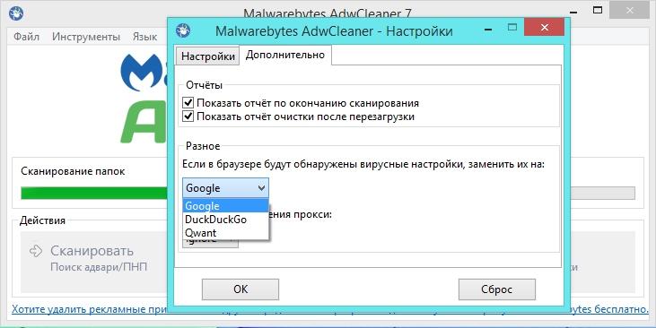 AdwCleaner 7.0.1.0 (2017) MULTi / Русский