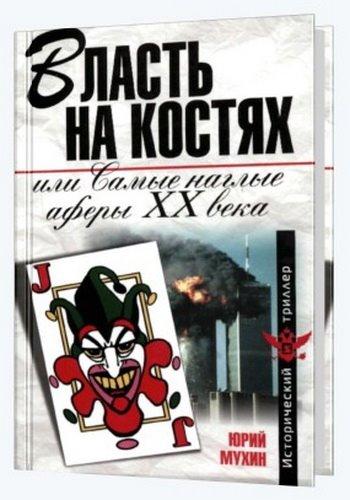 Юрий Мухин | Власть на костях, или Самые наглые аферы XX века (2008) [FB2, EPUB]