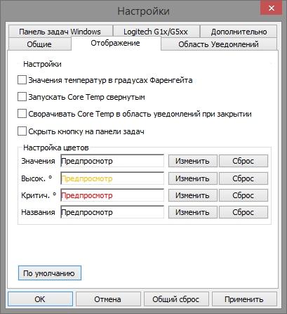 Core Temp 1.10.1 + Portable (2017) MULTi / Русский