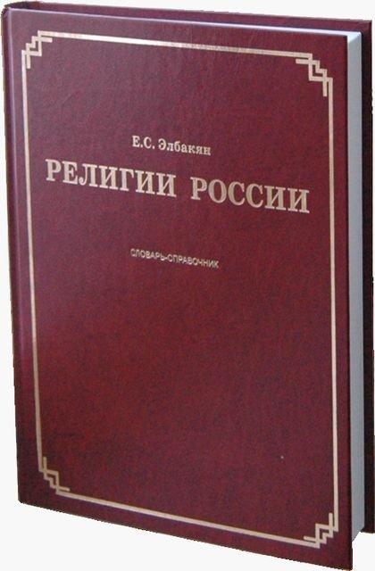 Екатерина Сергеевна Элбакян | Религии России. Словарь-справочник (2014) [PDF]