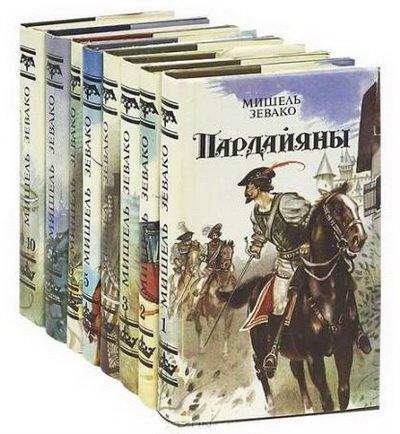 Мишель Зевако | Сборник произведений [14 книг] (2000-2017) [FB2]
