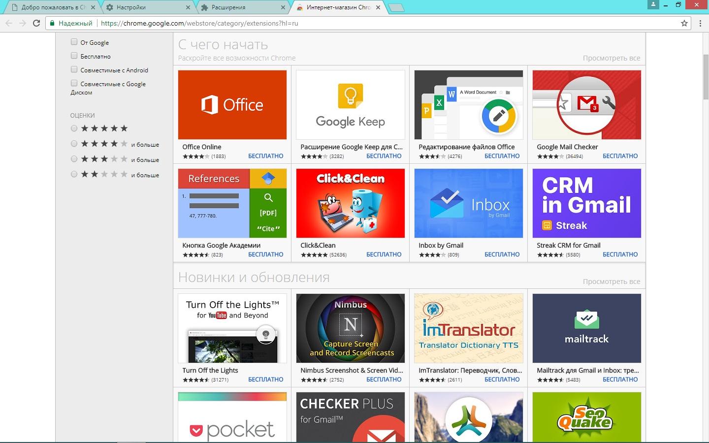 Google Chrome 60.0.3112.101 Stable + Enterprise (2017) MULTi / Русский