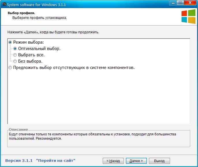System software for Windows 3.1.1 (2017) RUS