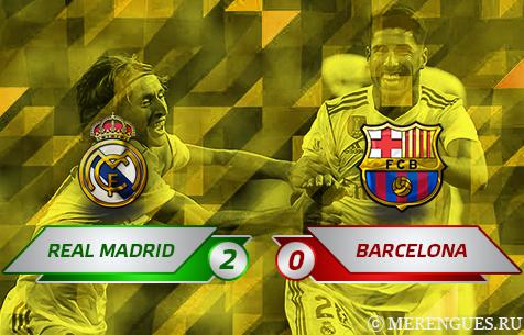 """Реал Мадрид"" - обладатель Суперкубка Испании!"