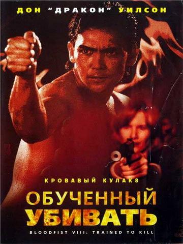 Кровавый Кулак 8: Несущий смерть 1996 - Сергей Визгунов