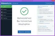 Malwarebytes Anti-Malware Premium 3.2.2.2018 RePack by KpoJIuK (x86-x64) (2017) Multi/Rus